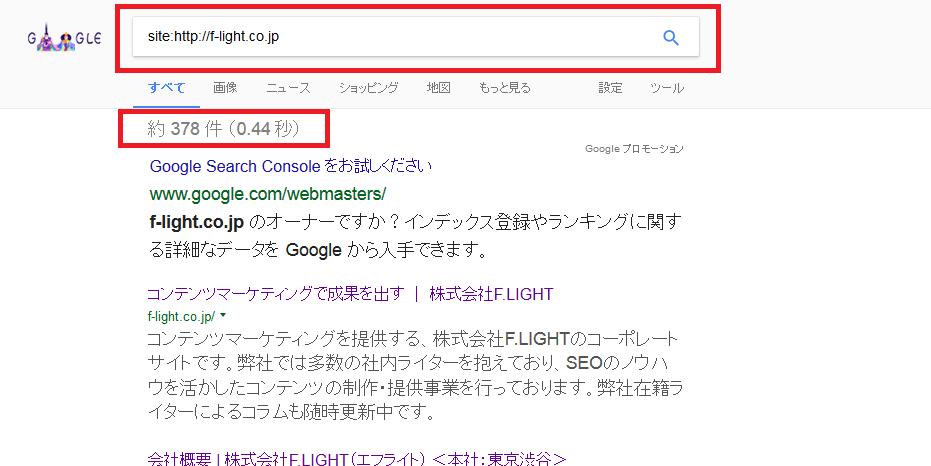 「site:」の検索結果