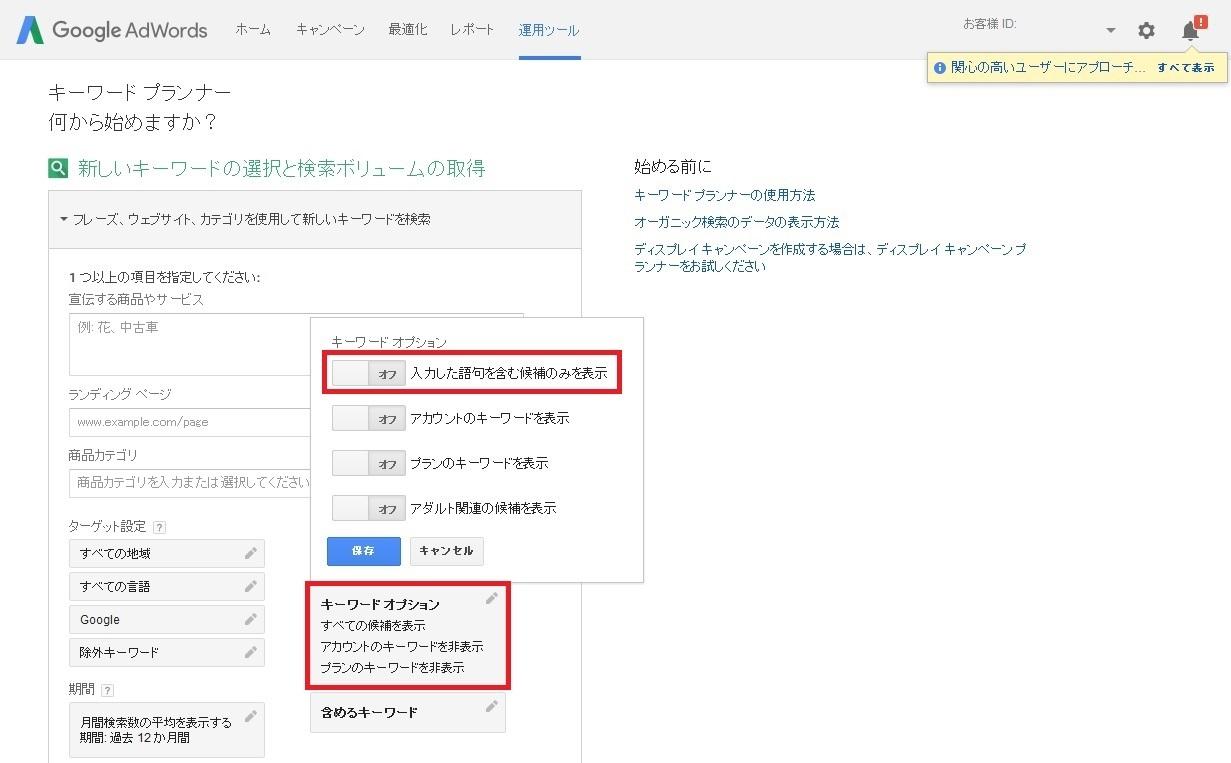 AdWords説明02