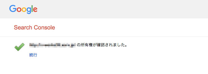 アナリティクス説明04
