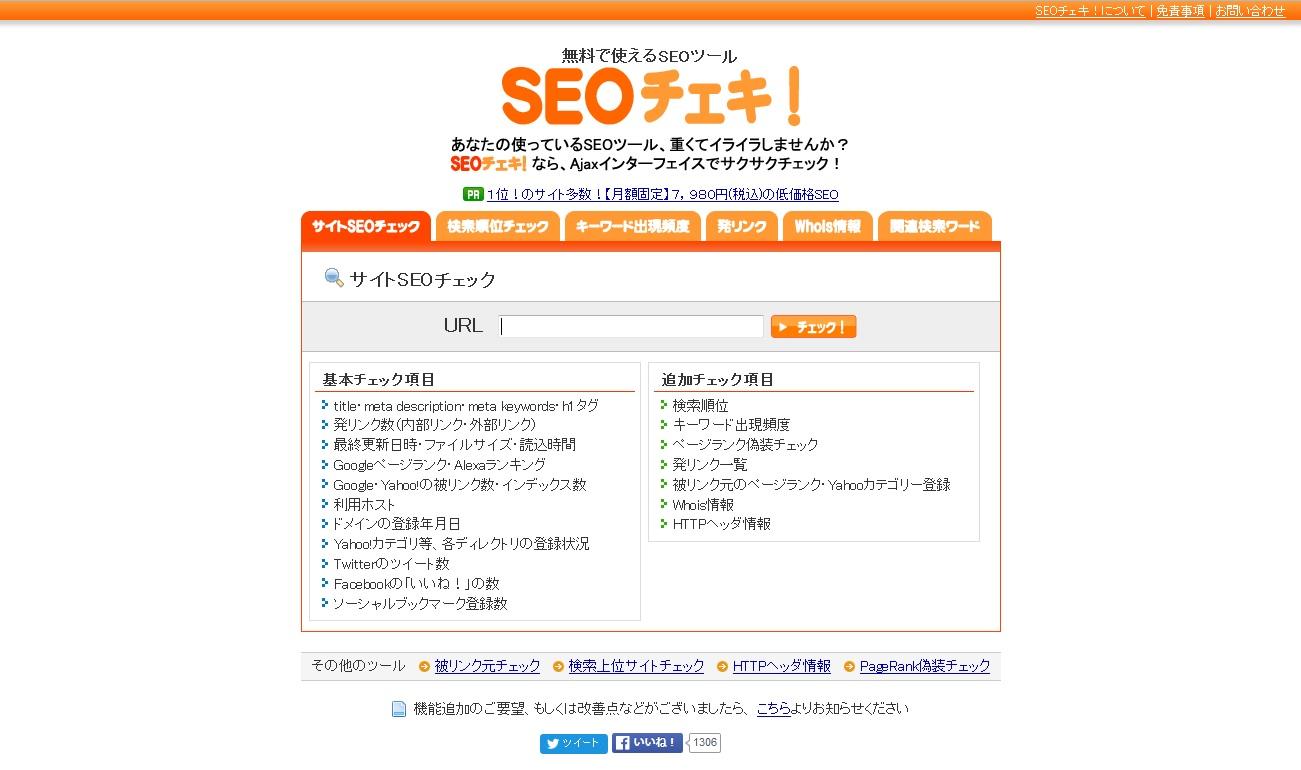 SEOチェキ!の検索ページ