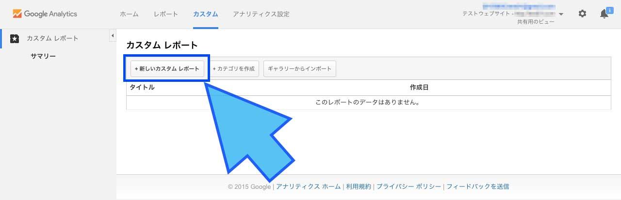 Googleアナリティクス一部ディレクトリ共有13