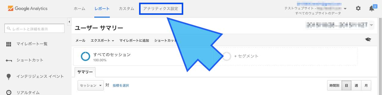 Googleアナリティクス一部ディレクトリ共有1