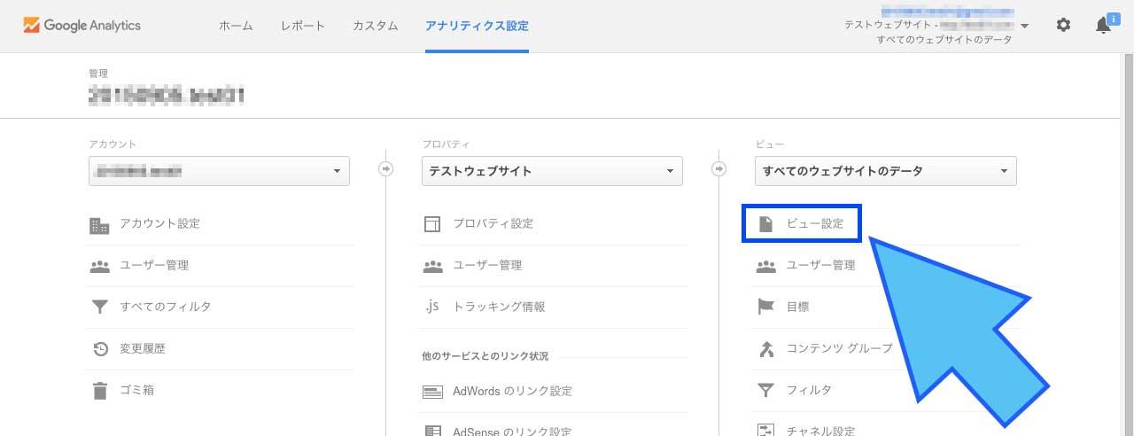 Googleアナリティクス一部ディレクトリ共有5