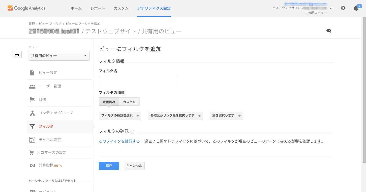 Googleアナリティクス一部ディレクトリ共有10