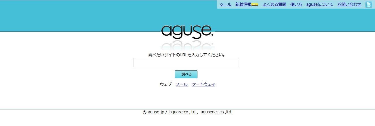 aguse.の検索ページ