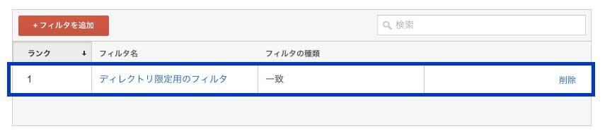 アナリティクスフィルタ設定09