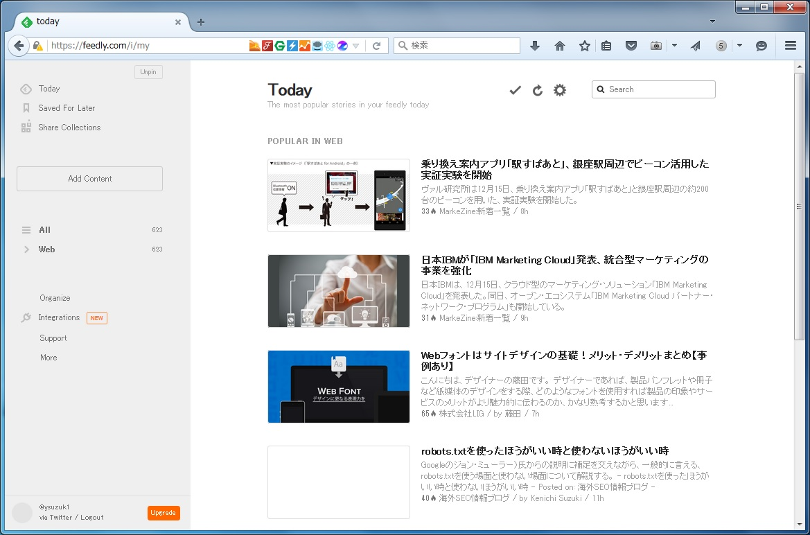 feedlyの表示画面
