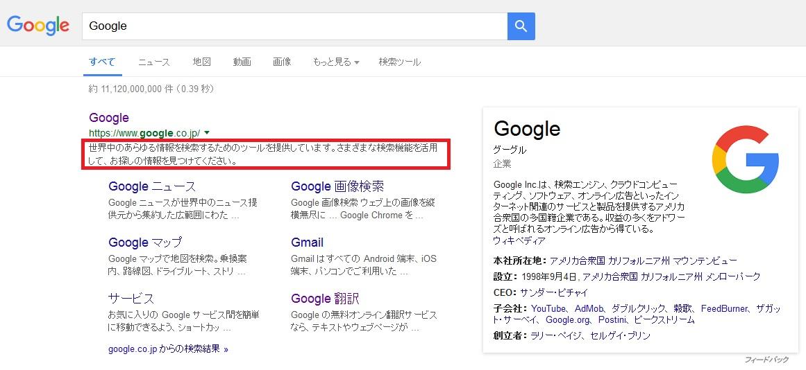 googleのディスクリプション