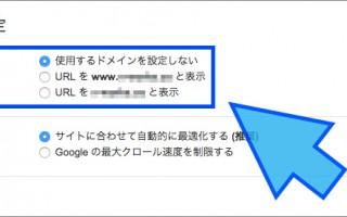 【SEOの基本】内部対策のために『URLを正規化』しよう!