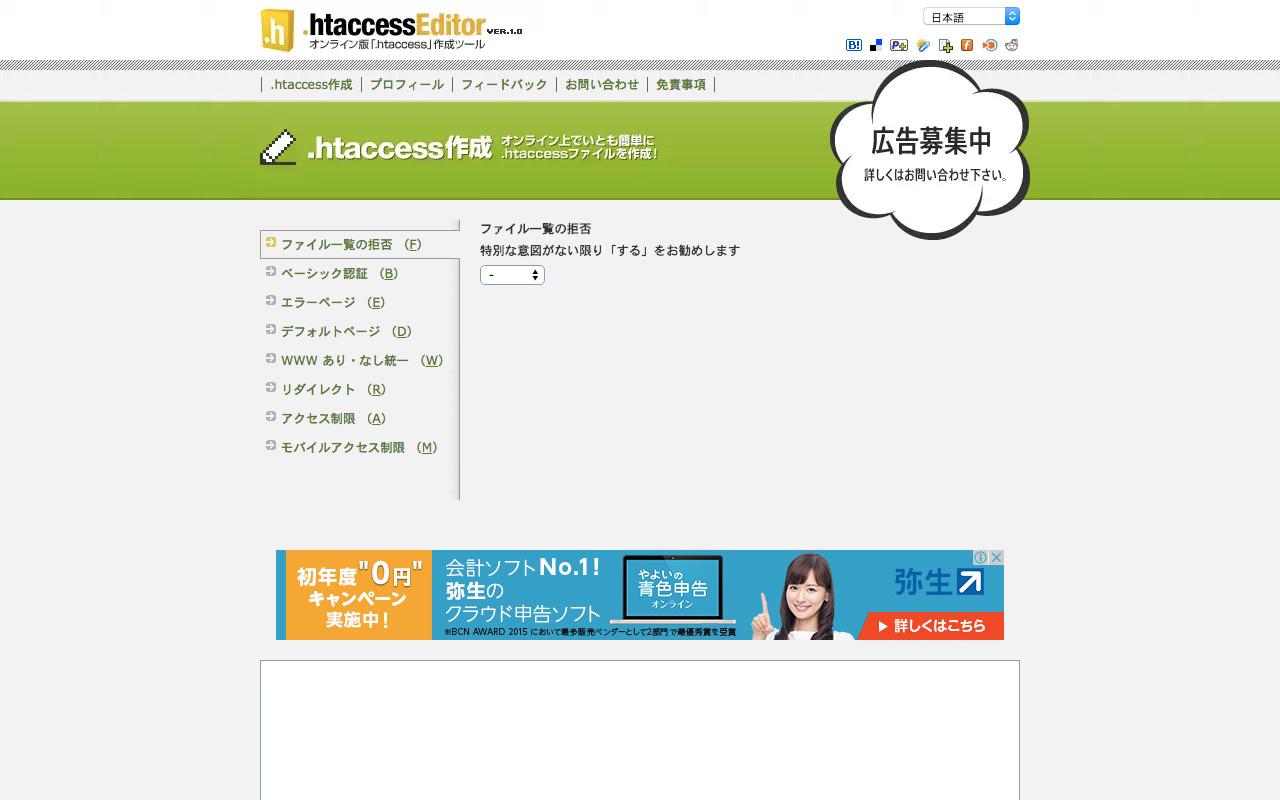 .htaccess作成