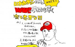 """【祝WWE芸人!】にわかファンが考えた""""WWEを手っ取り早く楽しむ""""4つのコツ"""