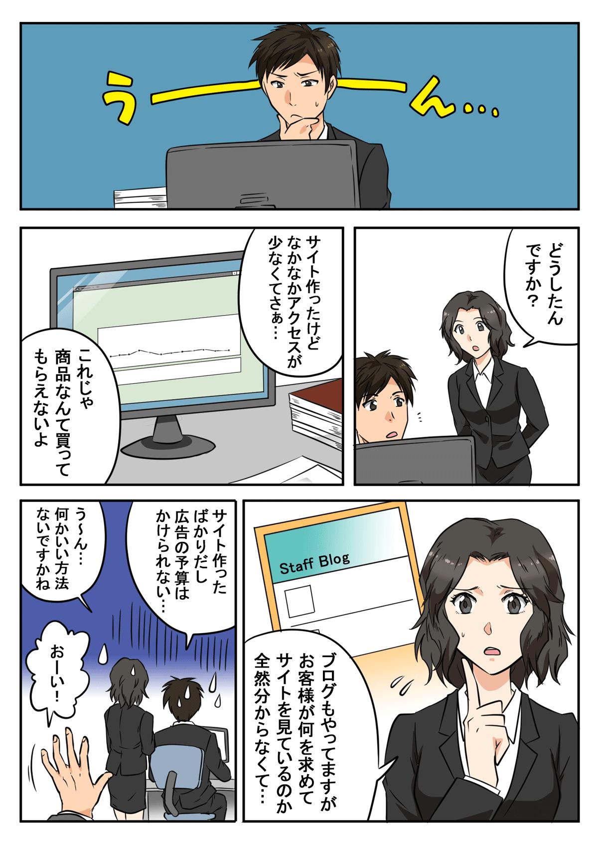 コンテンツマーケティング漫画