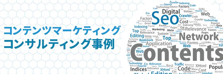 【コンテンツマーケティング】コンサルティング事例