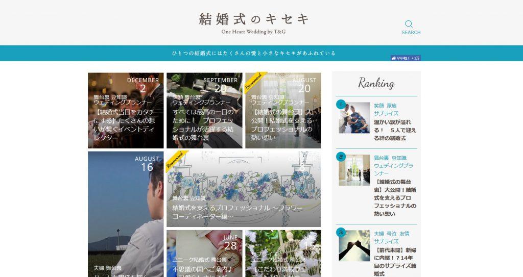 「結婚式のキセキ」WEBサイトTOP画像