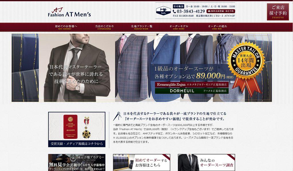 「Fashion AT Men's」のトップページ