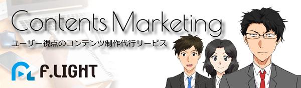 コンテンツマーケティング